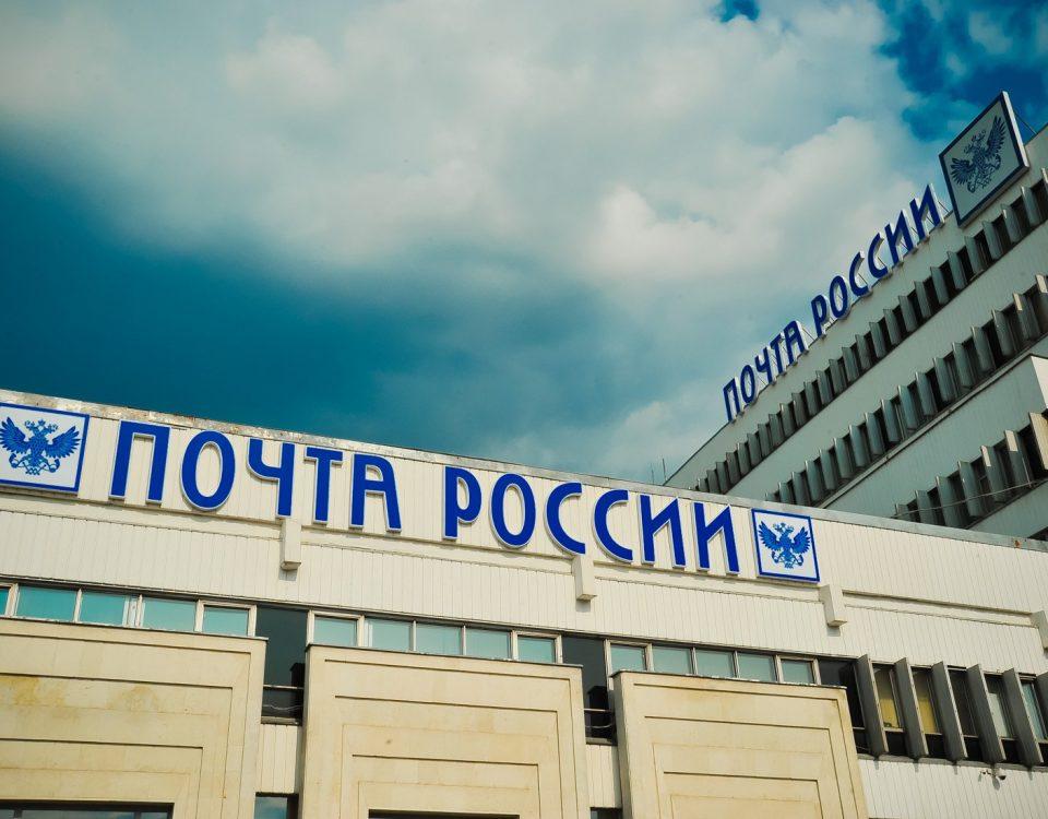 Почта РФ // vladtime.ru