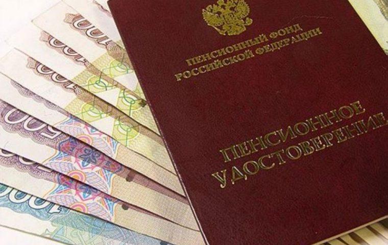 С 1 апреля пенсии неработающим пенсионерам будут увеличены // omskregion.info