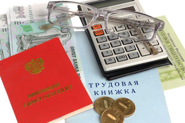 Заморозка страховых пенсий - вынужденная мера // amur.info