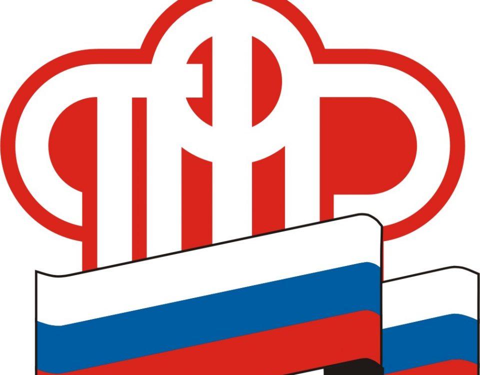 Пенсионный фонд России // toplogos.ru