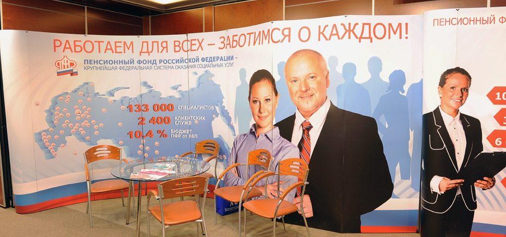 Пенсионный фонд России: без пенсии не оставим // mk.ru
