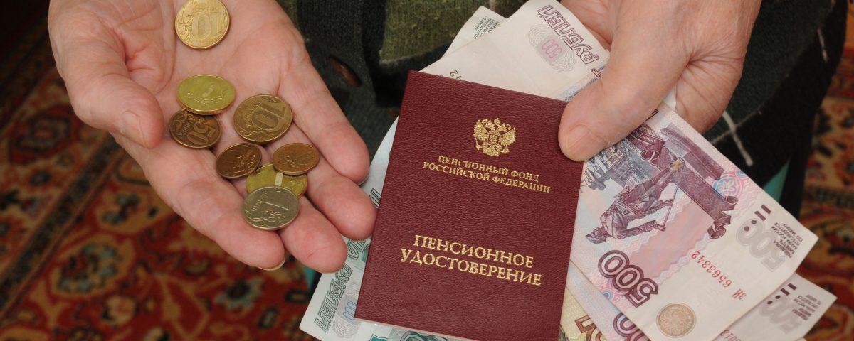 Индексация пенсии в 2017 году в России по старости // therussiantimes.com