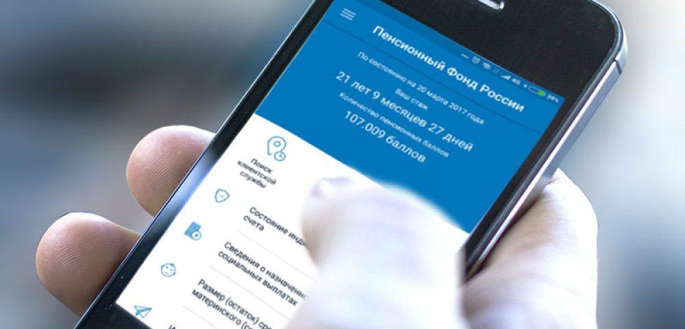У приложения от ПФР всего 70000 скачиваний // novosti44.ru