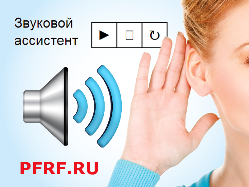 Сайт ПФР заговорил голосом // pfrf.ru