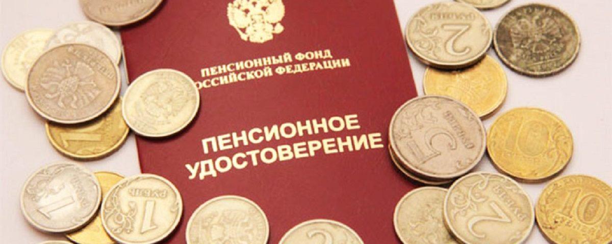 Увеличение пенсионных выплат в 2018 году // unikassa.ru